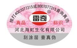 石家庄海略科技提供电码防伪标签价格