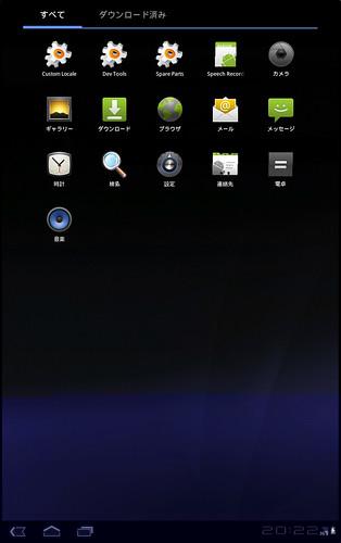 Android SDK で 3.0 Honeycomb プレビュー版をテスト07