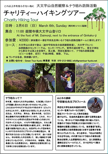 Charity Hiking Tour!