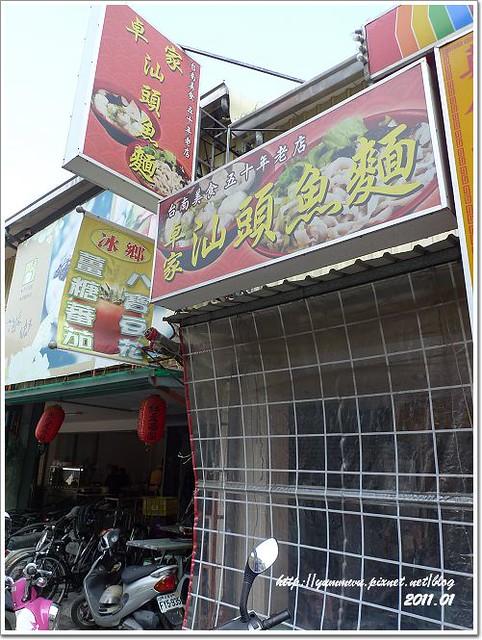 卓家汕頭魚麵(1)