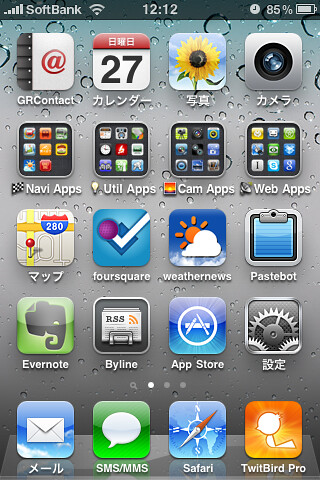 iOS4のフォルダに絵文字をつけてみた!