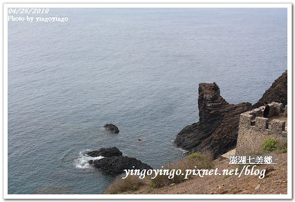 澎湖之旅_七美鄉(龍埕)990425_I0205