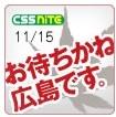 CSS nite 広島 11月15日