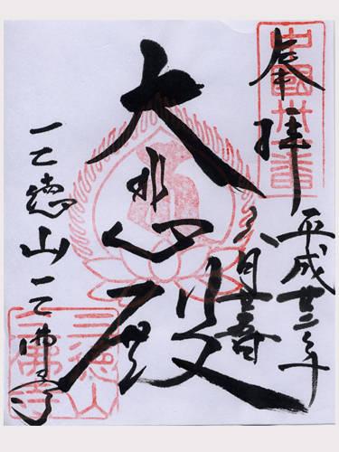 三徳山三佛寺-ご朱印