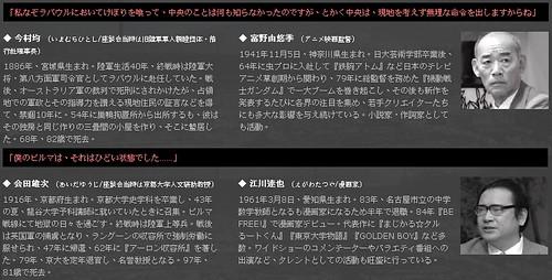 100705(2) - 動畫監督「富野由悠季」、漫畫家「江川達也」,受邀一同演出NHK二戰歷史劇《日本のいちばん長い夏》!