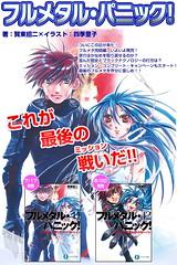 100707(3) - 輕小說《驚爆危機》長篇最後兩集「永遠 Stand By Me」的單行本封面插圖,搶先揭曉!