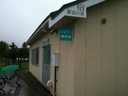 計呂地交通公園の「駅長の家」