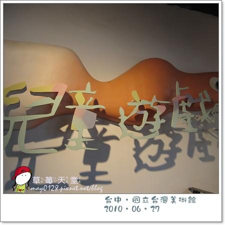 台中國美館74-2010.06.27