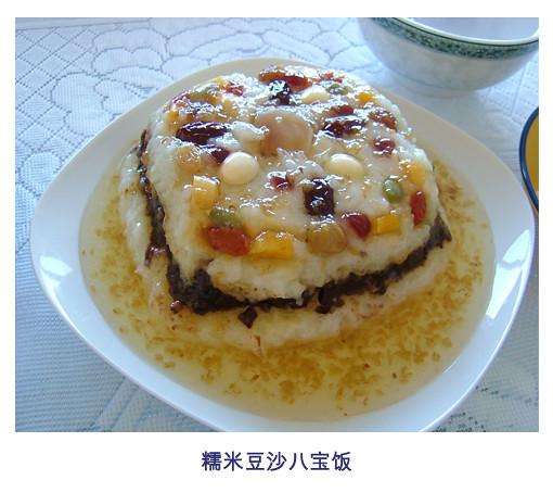 糯米豆沙八宝饭