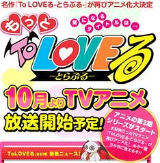 100804(1) - 嶄新TVA《もっとTo LOVEる -とらぶる-》預定10月首播,全新製作群陣容正式公開!