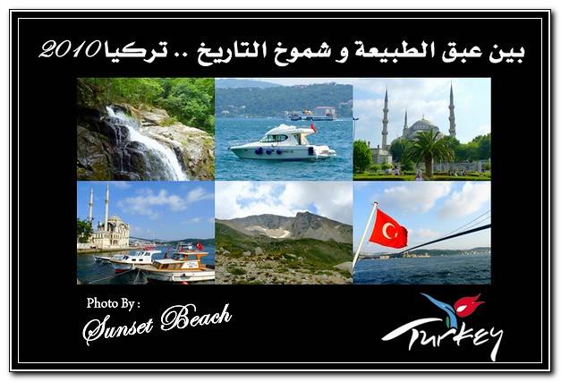 التاريخ تركيا2010(حاز المنتدى) 4864250988_2bb11f55f