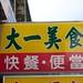 食-20100811-府城-大一美食