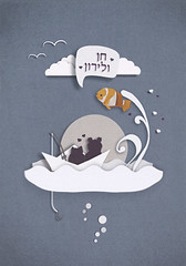 -  (Yonatan Cohen) Tags: wedding fish cohen yonatan yoni        invatation