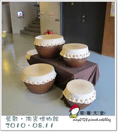 鶯歌陶磁博物館45-2010.08.11