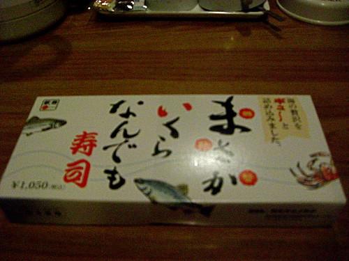 まさかいくらなんでも寿司/Masaka-ikura-nandemo Sushi