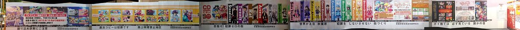 Milky Holmes AD board in Akihabara (small ver. trimmed)