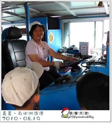 白水湖漁港11-2010.08.19