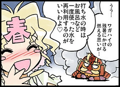 100823(1) - 《NHK 電視台 – 氣象預報》線上四格漫畫「春ちゃんの気象豆知識」第34回、打水連載中!