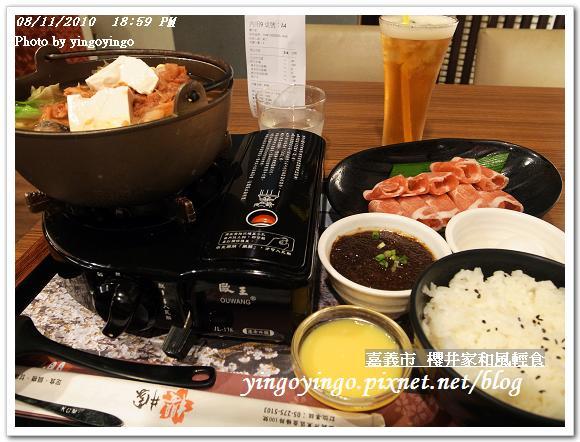櫻井家和風輕食屋990811_R0014192
