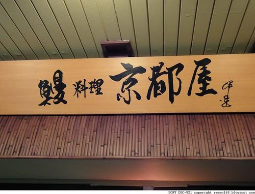 100727鰻料理京都屋@台北005.JPG