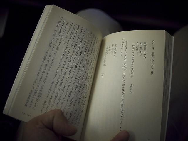 機内での読書。