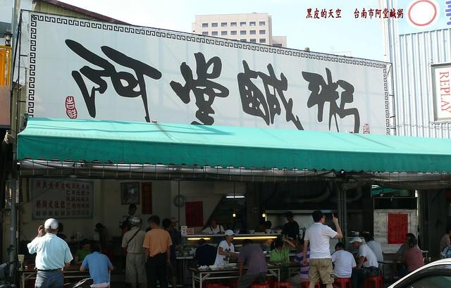 2010 0718台南市阿堂鹹粥001