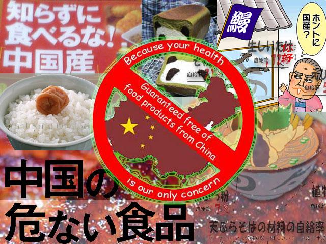 nipFoodNotMadeInJapan