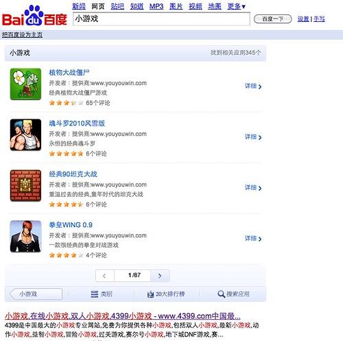 Baidu innovation