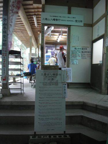 三徳山三佛寺(投入堂)@鳥取県-06