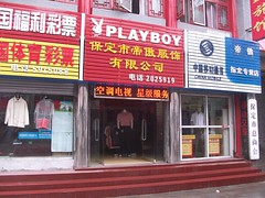Playboy Store (Purrfecdizzo) Tags: baoding july 2010 中国 保定 河北 china 七月 playboystore playboy chinamobile hebei aesthetics