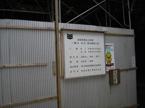 三徳山三佛寺@鳥取県-11