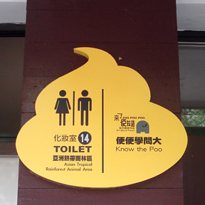 Know the poo.