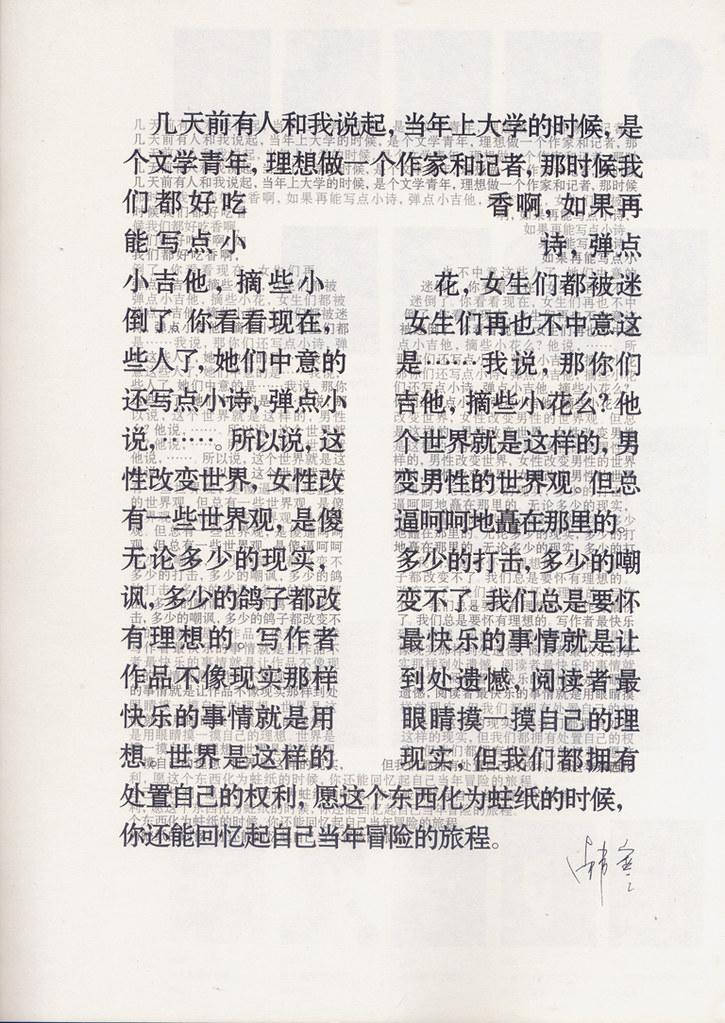 独唱团扉页