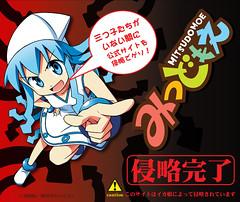 100707(3) - 「侵略!花枝娘」火速侵略,TVA《超元氣三姊妹》官網被駭!