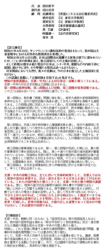 webdice_syuken3