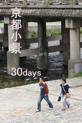 logo_30days