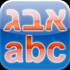 iPhone Hebrew English Translator