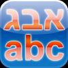 iPhone Hebrew English Translator