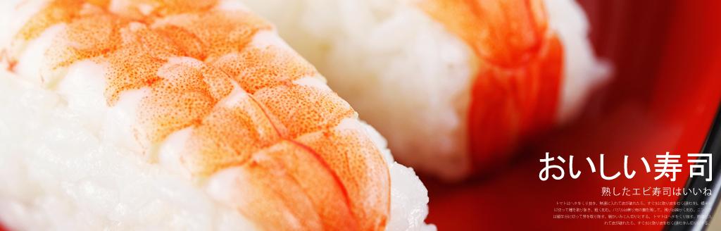 寿司の撮影