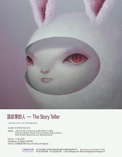 說故事的人 The Story Teller 國際插畫家聯展  Curator::崔永嬿 & Paolo Rui
