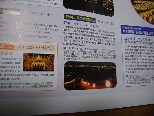 KintetsuNews-04