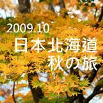 2009_10_hokkaido