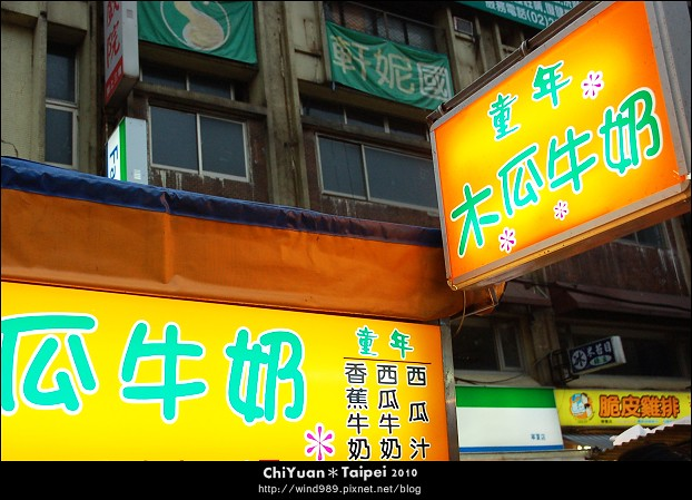 童年木瓜牛奶02.JPG