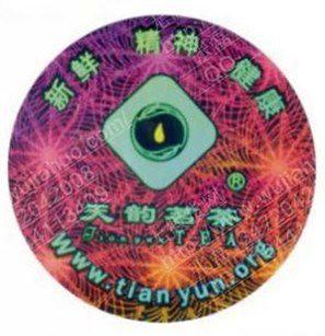 无假货网提供专业的激光标_激光防伪_激光防伪商标