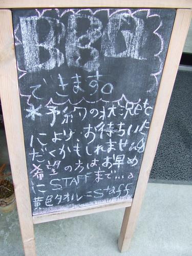 波輝カフェ 七浦 海水浴場の画像 5