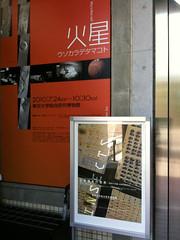 東京大学総合研究博物館で