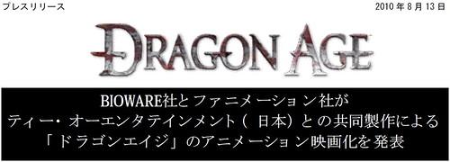 100814 - 電玩公司Bioware的經典代表作《Dragon Age 闇龍紀元》確定將在2011年底首映劇場版動畫!