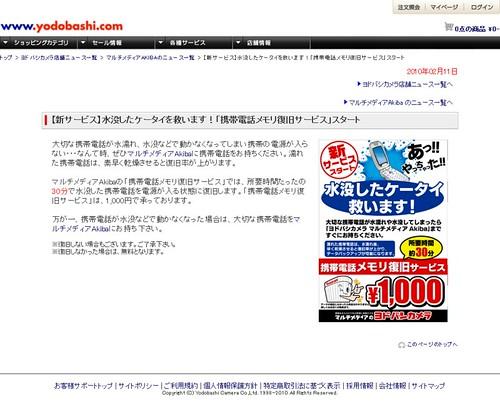 ヨドバシ.com-ヨドバシカメラ店舗ニュース一覧-マルチメディアakibaのニュース一覧-【新サービス】水没したケータイを救います!「携帯電話メモリ復旧サービス」スタート_1281966870018