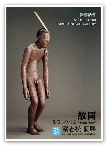 故國 2010 蔡志松個展
