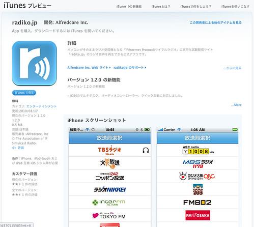 iTunes App Store_ iPhone、iPod touch、iPad 対応 radiko.jp